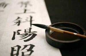 خوشنویس چینی